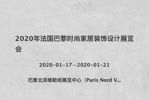 2020年法国巴黎时尚家居装饰设计展览会