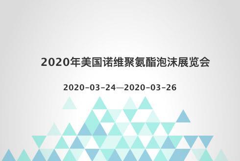 2020年美国诺维聚氨酯泡沫展览会
