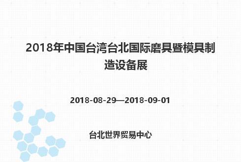 2018年中国台湾台北国际磨具暨模具制造设备展