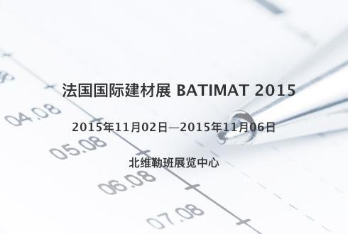 法国国际建材展 BATIMAT 2015