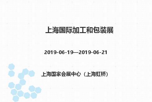 2019年上海国际加工和包装展