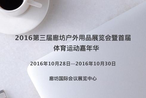 2016第三届廊坊户外用品展览会暨首届体育运动嘉年华