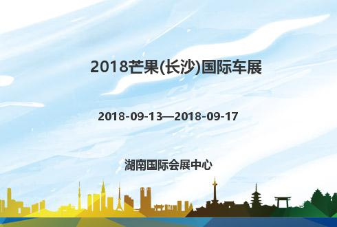 2018芒果(长沙)国际车展
