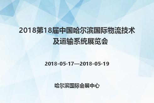 2018第18届中国哈尔滨国际物流技术及运输系统展览会