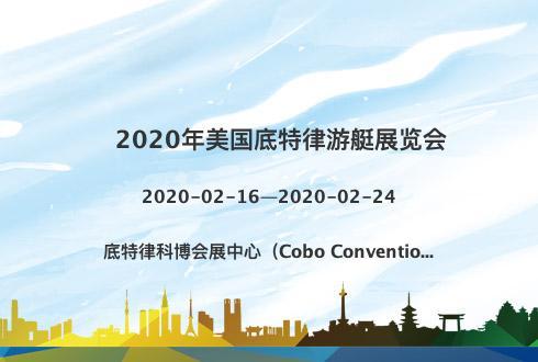 2020年美國底特律游艇展覽會