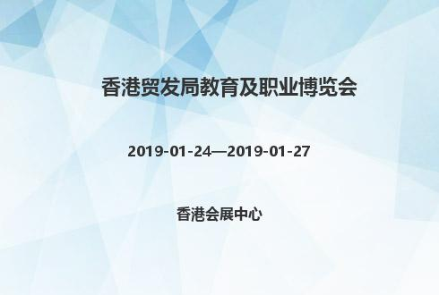 2019年香港贸发局教育及职业博览会