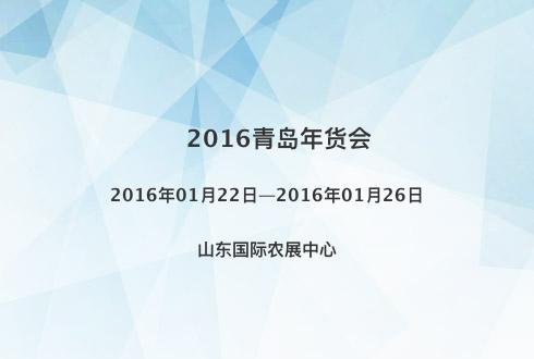 2016青岛年货会