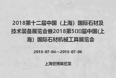 2018第十二届中国(上海)国际石材及技术装备展览会暨2018第5️⃣届中国(上海)国际石材机械工具展览会