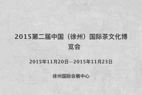 2015第二届中国(徐州)国际茶文化博览会