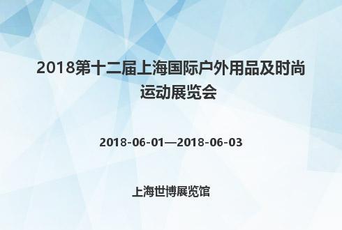 2018第十二届上海国际户外用品及时尚运动展览会