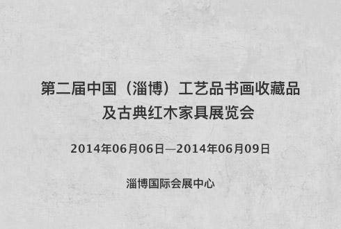 第二届中国(淄博)工艺品书画收藏品及古典红木家具展览会