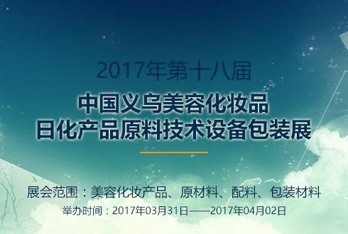 第五届中国义乌美容化妆品、日化产品原料技术设备包装展