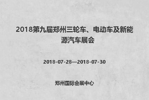 2018第九届郑州三轮车、电动车及新能源汽车展会