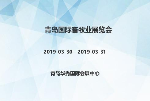 2019年青岛国际畜牧业展览会