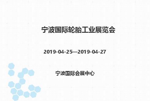2019年宁波国际轮胎工业展览会