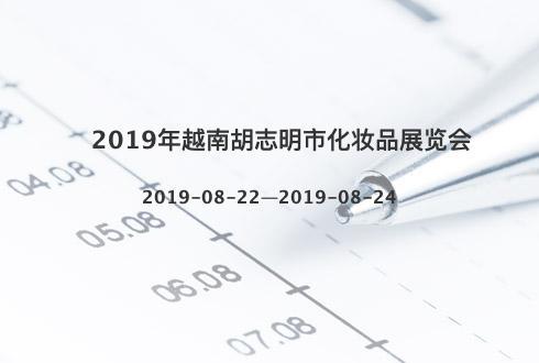 2019年越南胡志明市化妆品展览会