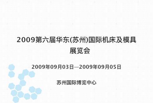 2009第六届华东(苏州)国际机床及模具展览会