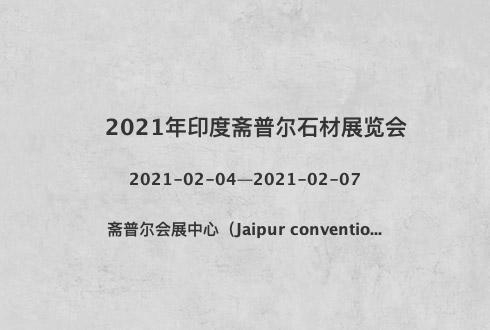 2021年印度斋普尔石材展览会