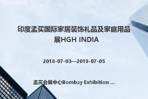 印度孟买国际家居装饰礼品及家庭用品展HGH INDIA