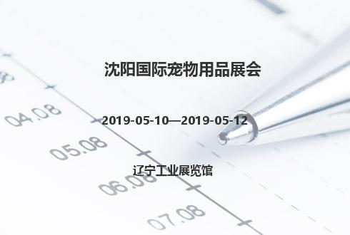2019年沈阳国际宠物用品展会
