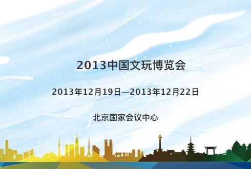 2013中国文玩博览会