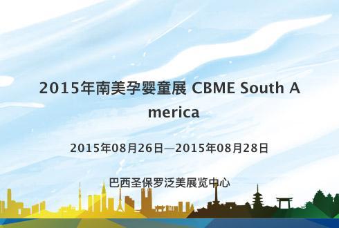 2015年南美孕婴童展 CBME South America