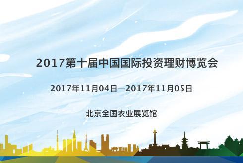 2017第十届中国国际投资理财博览会