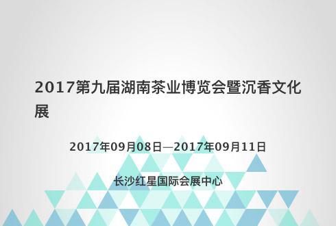 2017第九届湖南茶业博览会暨沉香文化展