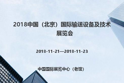 2018中国(北京)国际输送设备及技术展览会