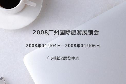 2008广州国际旅游展销会