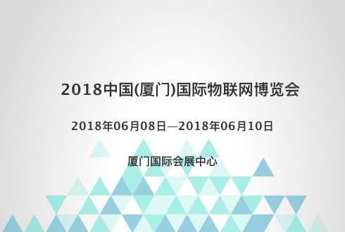 2018中国(厦门)国际物联网博览会