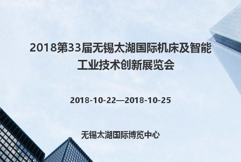 2018第33届无锡太湖国际机床及智能工业技术创新展览会