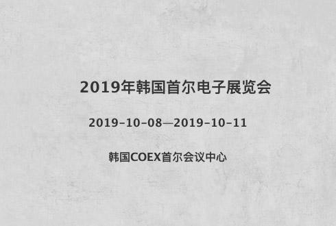 2019年韩国首尔电子展览会