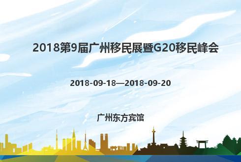 2018第9届广州移民展暨G20移民峰会