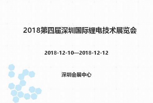 2018第四届深圳国际锂电技术展览会