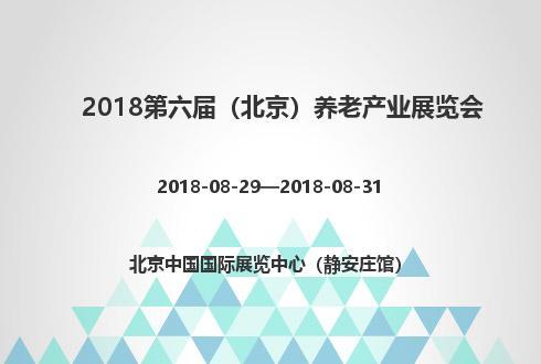 2018第六届(北京)养老产业展览会