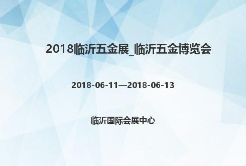 2018临沂五金展_临沂五金博览会