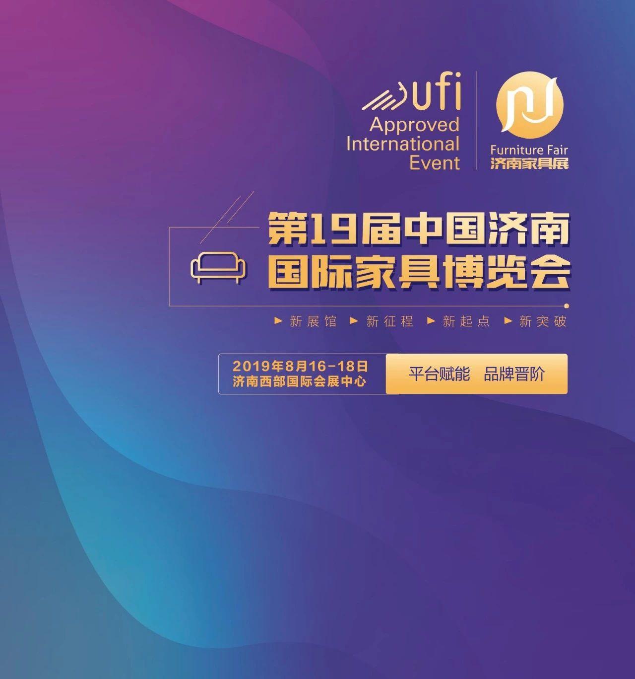 第19屆濟南金諾國際家具博覽會