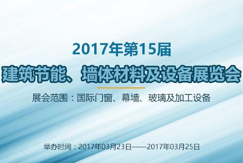 2017年辽宁第15届建筑节能、墙体材料及设备展览会