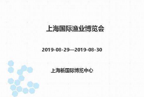 2019年上海国际渔业博览会