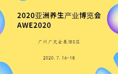 2020亞洲養生產業博覽會