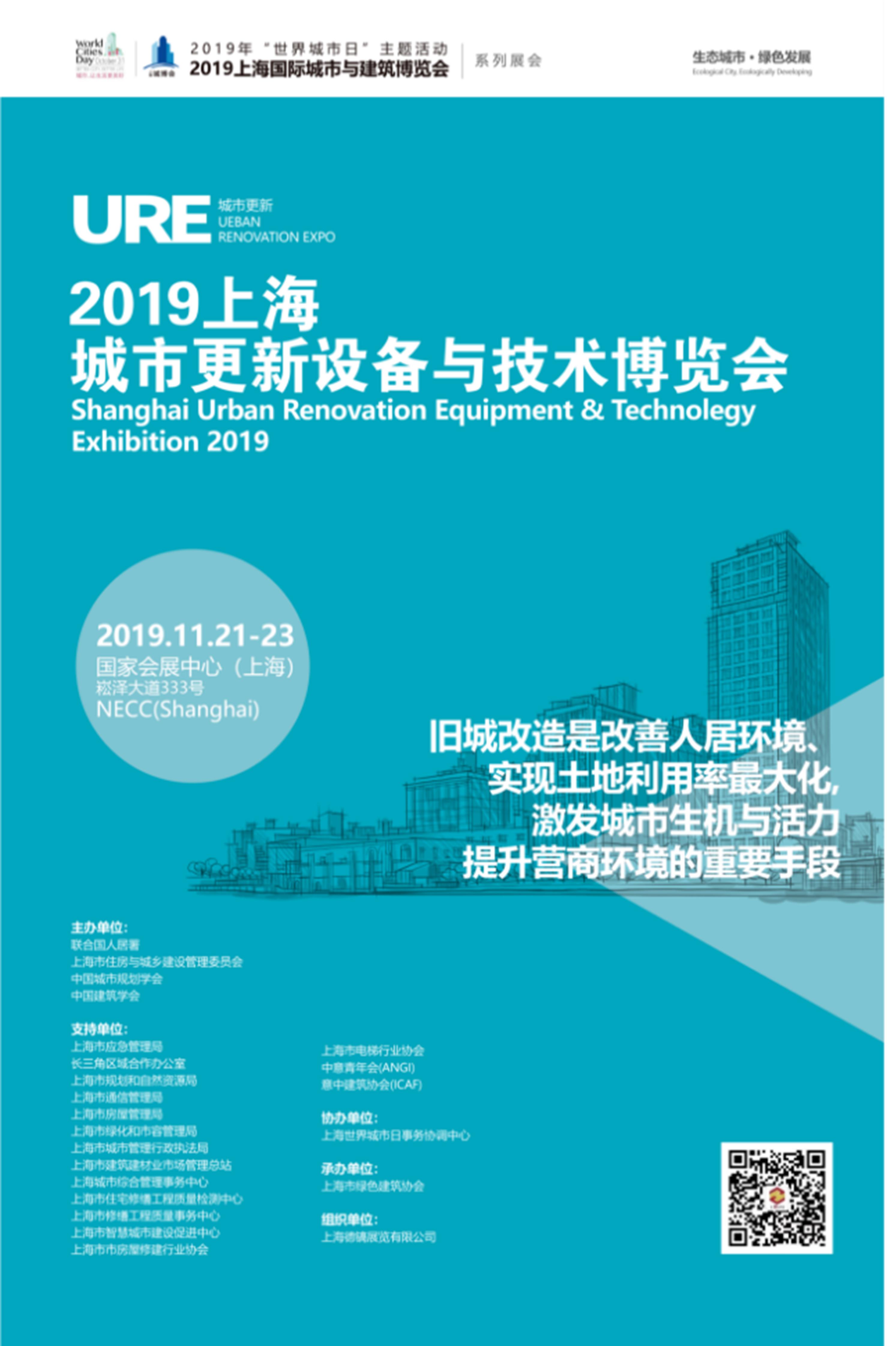 2019上海城市更新設備與技術博覽會