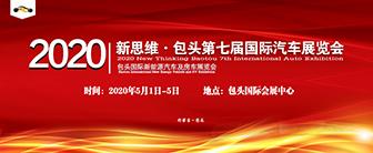 2020年新思維·包頭第七屆國際汽車展覽會