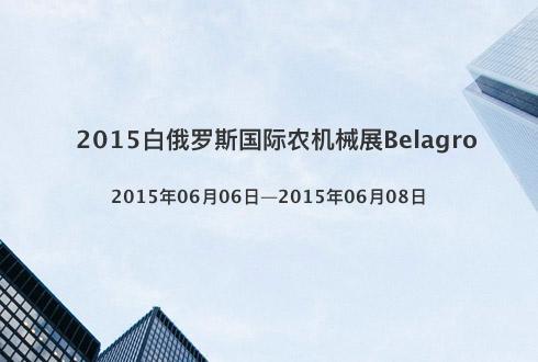 2015白俄罗斯国际农机械展Belagro