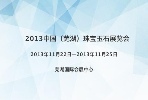 2013中国(芜湖)珠宝玉石展览会