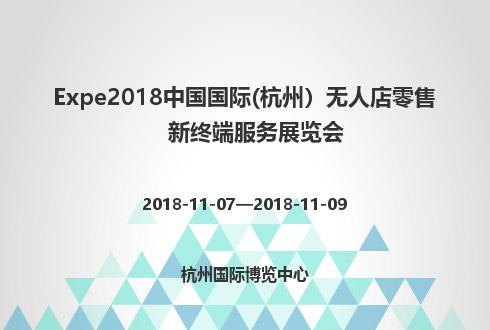 Expe2018中国国际(杭州)无人店零售新终端服务展览会