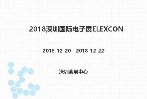 2018深圳国际电子展ELEXCON