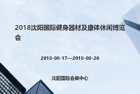 2018沈阳国际健身器材及康体休闲博览会