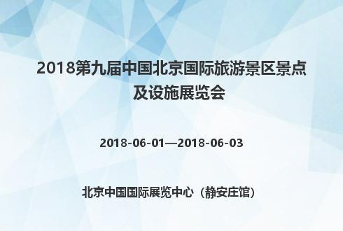 2018第九届中国北京国际旅游景区景点及设施展览会