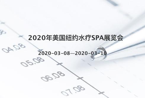 2020年美国纽约水疗SPA展览会